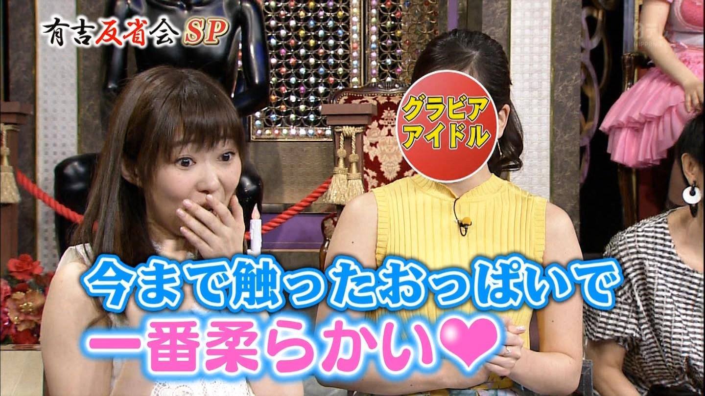 【アイドルエロ画像】セクハラアイドル、さしこと握手したくなるグラドルへの無礼な乳揉み姿(*´Д`)