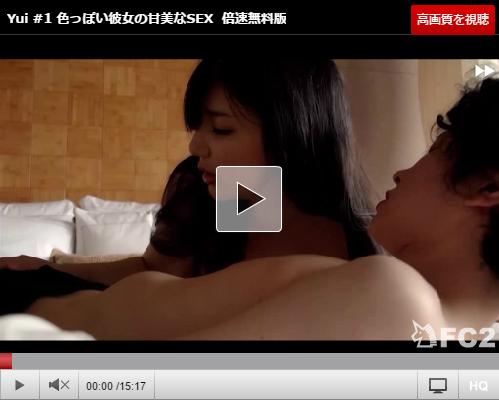 【エロ動画】可愛いのに脱がせばスケベな巨乳美少女の濃密な性交(*゚∀゚)=3 03