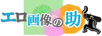 エロ画像の助 | 可愛いエロ画像盛り沢山!