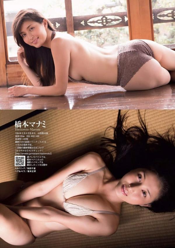 【橋本マナミエロ画像】今や人気絶頂!こんなオンナとエッチしたいなw 23
